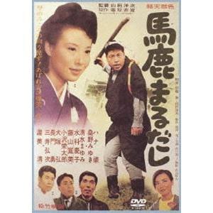 馬鹿まるだし [DVD]|dss