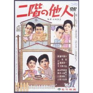 二階の他人 [DVD]|dss