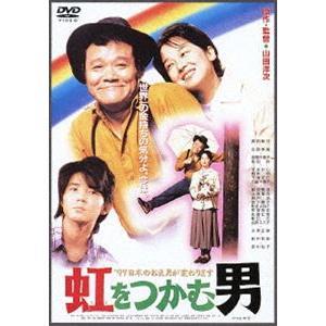 虹をつかむ男 [DVD]|dss