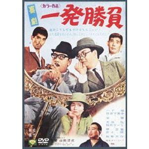 喜劇・一発勝負 [DVD]|dss