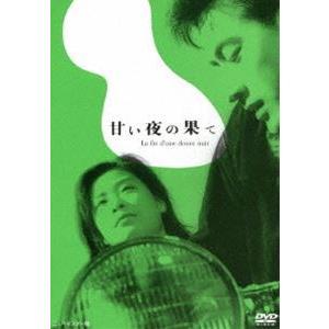 あの頃映画 松竹DVDコレクション 甘い夜の果て [DVD]|dss