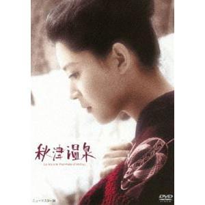 あの頃映画 松竹DVDコレクション 秋津温泉 [DVD]|dss