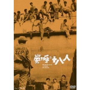 あの頃映画 松竹DVDコレクション 嵐を呼ぶ十八人 [DVD]|dss