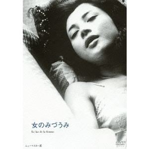 あの頃映画 松竹DVDコレクション 女のみづうみ [DVD] dss