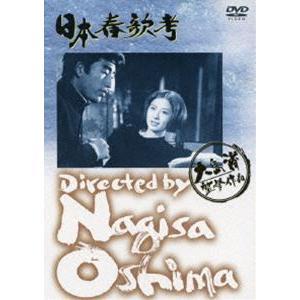 日本春歌考 [DVD]|dss