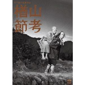 木下惠介生誕100年 楢山節考 [DVD] dss
