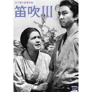 木下惠介生誕100年 笛吹川 [DVD] dss