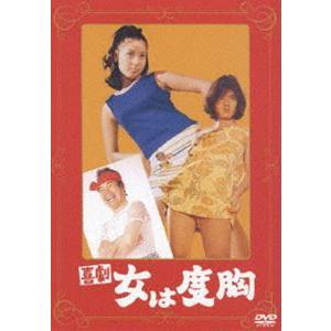 喜劇 女は度胸 [DVD]