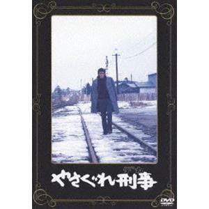やさぐれ刑事 [DVD] dss