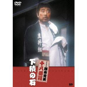 種別:DVD 藤山寛美 解説:藤山寛美の懐かしい喜劇が身近に楽しめる、抱腹絶倒の名作がここによみがえ...