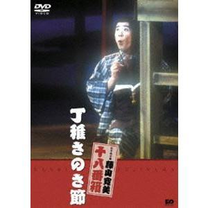丁稚さのさ節 [DVD]