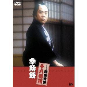幸助餅 [DVD]