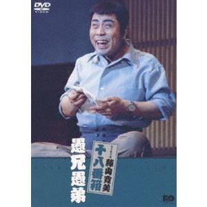 愚兄愚弟 [DVD]