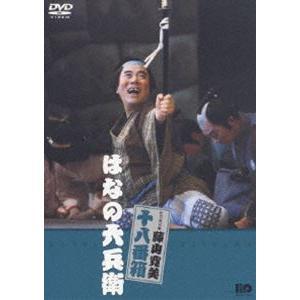 はなの六兵衛 [DVD]