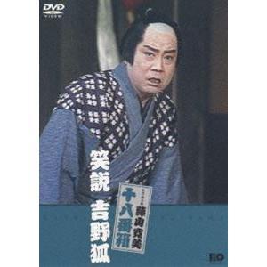 笑説 吉野狐 [DVD]