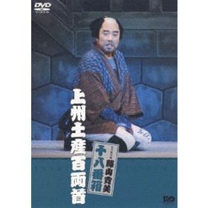 上州土産百両首 [DVD]