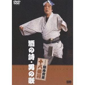 松竹新喜劇 藤山寛美 酒の詩・男の歌 [DVD]