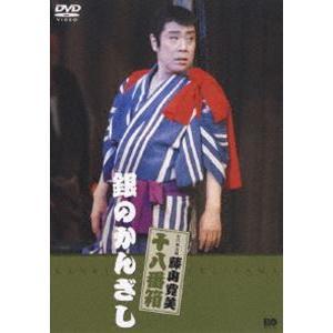 松竹新喜劇 藤山寛美 銀のかんざし [DVD]