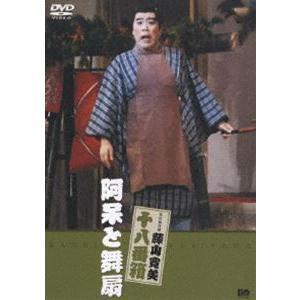 松竹新喜劇 藤山寛美 阿呆と舞扇 [DVD]