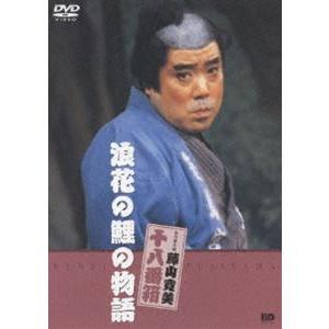 松竹新喜劇 藤山寛美 浪花の鯉の物語 [DVD]