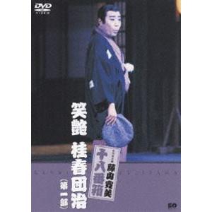 松竹新喜劇 藤山寛美 笑艶 桂春団治(第一部) [DVD]|dss