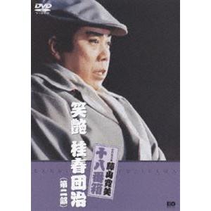 松竹新喜劇 藤山寛美 笑艶 桂春団治(第二部) [DVD]|dss