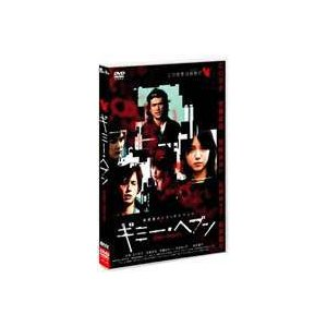 ギミー・ヘブン スタンダード版 [DVD]