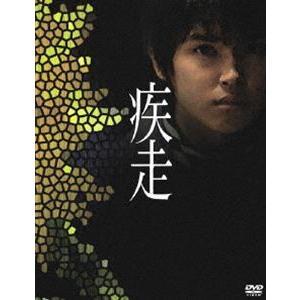 疾走 スペシャル・エディション【初回限定生産2枚組】 [DVD]|dss