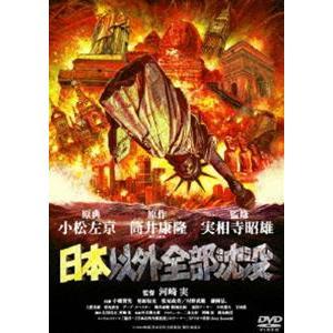 日本以外全部沈没 [DVD]|dss