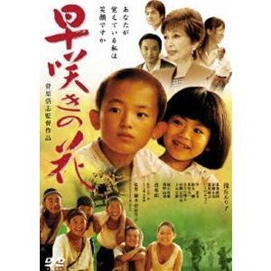早咲きの花 [DVD]|dss