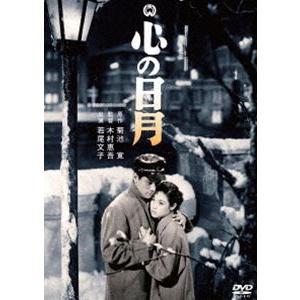 心の日月 [DVD] dss