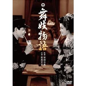 舞妓物語 [DVD] dss