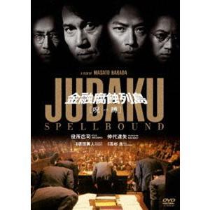 金融腐蝕列島 呪縛 [DVD]|dss
