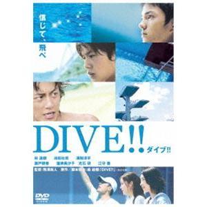 ダイブ!! [DVD]|dss