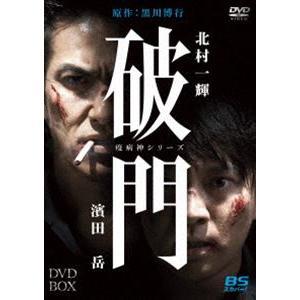 破門(疫病神シリーズ)DVD-BOX [DVD]|dss