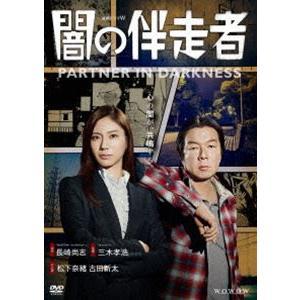 闇の伴走者 DVD-BOX [DVD]|dss
