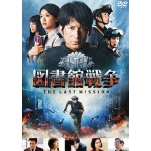図書館戦争 THE LAST MISSION スタンダードエディション(通常版) [DVD]|dss