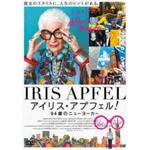 アイリス・アプフェル!94歳のニューヨーカー [DVD]|dss