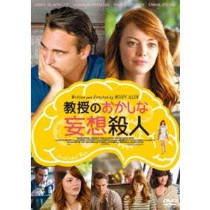 教授のおかしな妄想殺人 [DVD]|dss