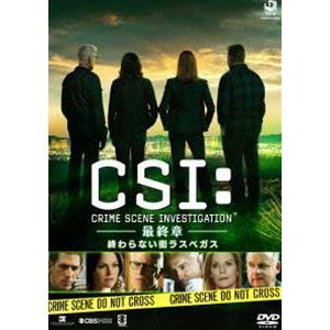 CSI:科学捜査班 -最終章-終わらない街ラスベガス [DVD]|dss