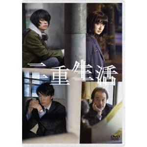 二重生活 [DVD] dss