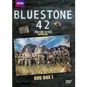 ブルーストーン42 爆発物処理班 DVD-BOX [DVD]