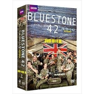 ブルーストーン42 爆発物処理班 DVD-BOX-3 [DVD]