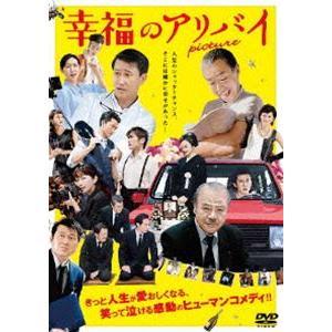 幸福のアリバイ〜Picture〜 [DVD]|dss