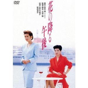 花の降る午後 [DVD]|dss