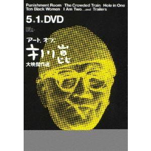 アート・オブ・市川崑 大映傑作選 DVD-BOX【復刻版】 [DVD]|dss