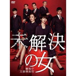 未解決の女DVD 警視庁文書捜査官 DVD-BOX [DVD]|dss