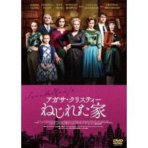 アガサ・クリスティー ねじれた家 [DVD] dss