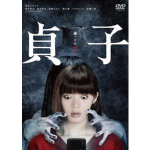 貞子 [DVD] dss