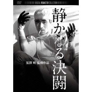 静かなる決闘 デジタル・リマスター版 [DVD] dss